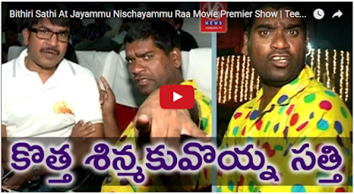 Bithiri Sathi At Jayammu Nischayammu Raa Movie Premier Show | Teenmaar News