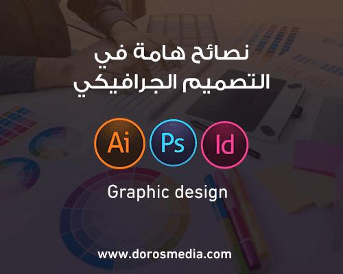 نصائح هامة في التصميم الجرافيكي