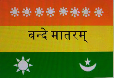Second flag India
