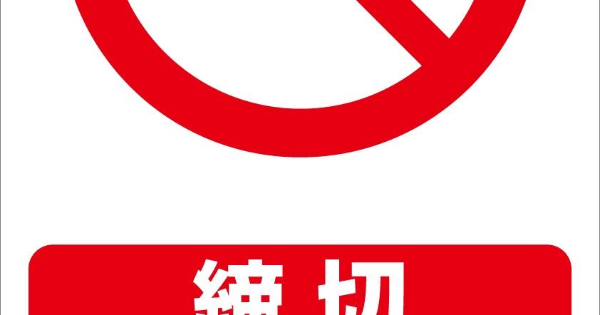 締切 (しめきり) - Japanese-Eng...