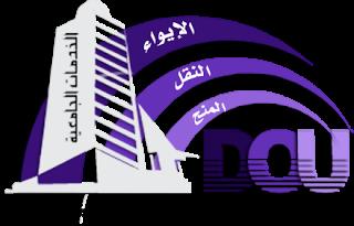 موقع تسجيل طلبات الايواء الجامعي بالجزائر
