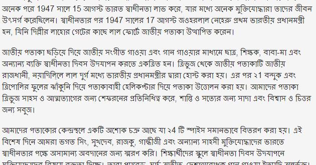bengali site for essay