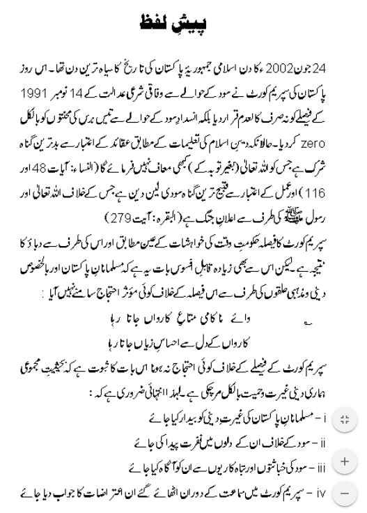 Riba Urdu book pdf