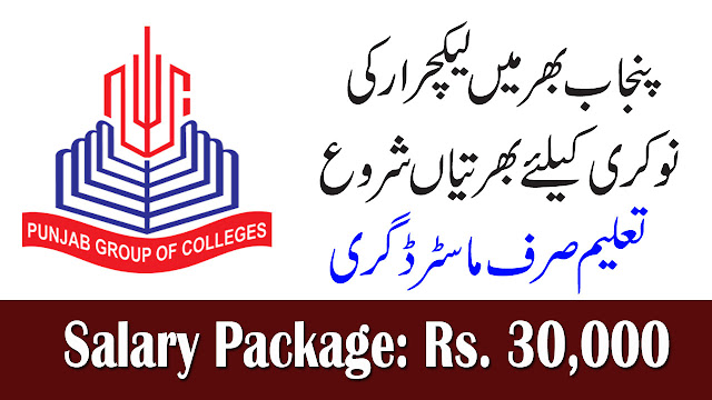 Punjab Group of Colleges 2019 For Lecturer (All Campuses)