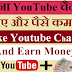 How To Make A Youtube Channel || How To Earn Money From Youtube 2018 [HINDI]