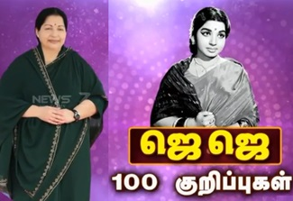 Interesting Facts about Late TN CM J Jayalalitha | News 7 Tamil