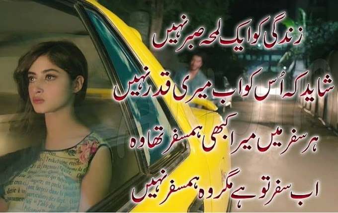 Urdu Poetry Love Urdu Shairy for mobile