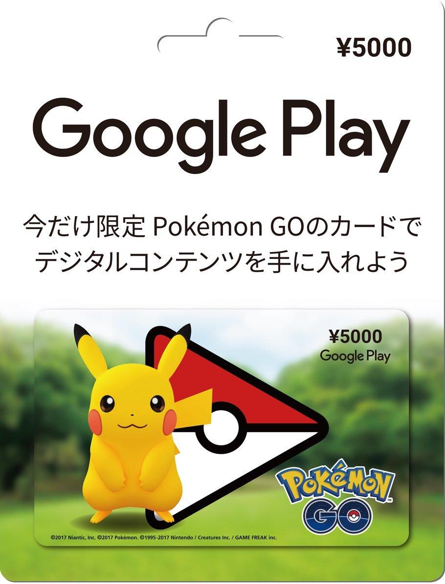 Pokémon GO lanza tarjetas de Google Play y evento para ganar 300 yenes
