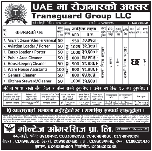 Jobs in UAE for Nepali, Salary Rs 31,607