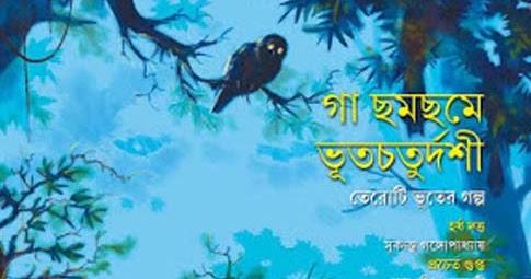 bangla horror ebook download