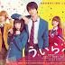 "PRIMER TEASER DEL LIVE-ACTION ""UIRABU. -UIUISHII KOI NO OHANASHI-"""