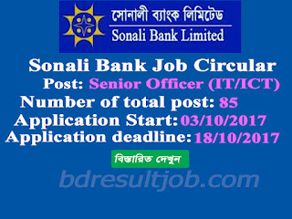 Sonali Bank Limited (SBL) Senior Officer (IT/ICT) Job Circular 2017