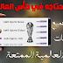 التطبيق الرهيب الذي سيضمن لك مشاهدة كاملة لجميع مباريات كأس العالم 2018 وبتعليق عربي ! احجز مكانك الان