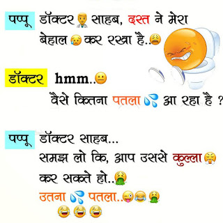 Pappu of India: Pappu and Doctor Jokes