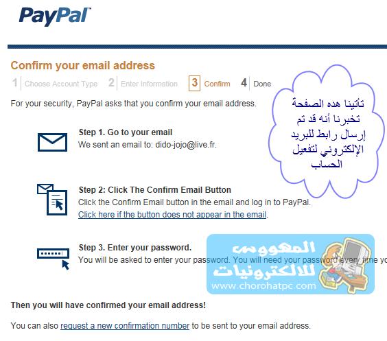 شرح التسجيل في paypal