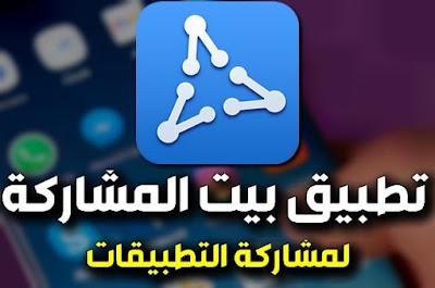 تطبيق بيت المشاركة apk share