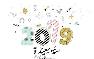 خلفيات تهانى العام الجديد 2019