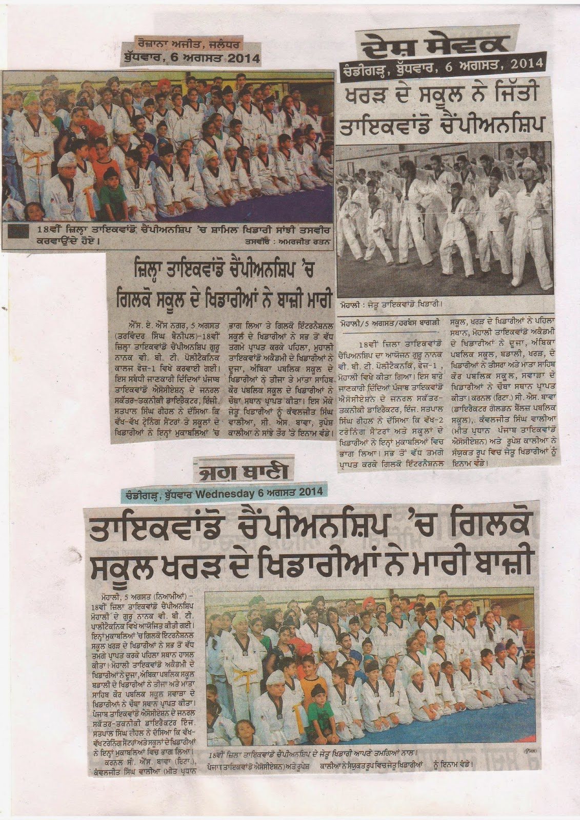 18th District Mohali C'ship Aug 2014, Taekwondo, Martial Arts, Tkd, Championships, Training, Classes, Coaching, Self-defence, Girls, Women, Safety, Fitness,  Mohali, SAS Nagar, near Chandigarh, Punjab, India, World, Shere, Lions, Videos, Movies, Master, Er. Satpal Singh Rehal, Rehal, Academy, Association, Federation, Clubs, Satpal Rehal, Korean Judo Karate, Chandigarh, Reiki, Healing, Kot Maira, Garhshankar, Hoshiarpur, Jalandhar, Amritsar, Patiala, Mansa, Ludhiana, Ferozepur, Sangrur, Moga, Pathankot, Gurdaspur, Barnala, Nawanshahar, Ropar, Ajitgarh, Fatehgarh Sahib, Taran Taran, Patti, Faridkot, Winners, Medal Ceremony, Chief Guest, TAP, PTA, Grandmaster, Reiki, TFI, Jimmy R Jagtiani, Lucknow, School, Games, Players