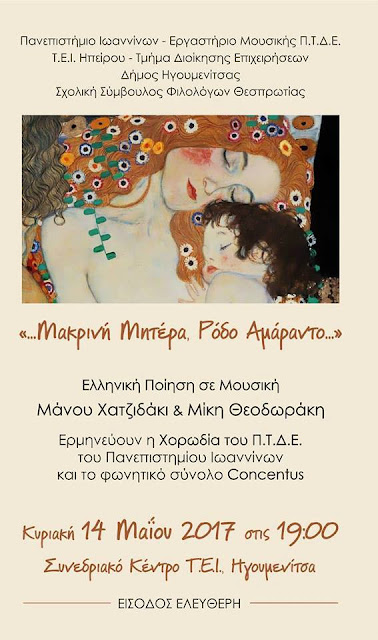 Ηγουμενίτσα: Εκδήλωση - αφιέρωμα στη Μελοποιημένη Ποίηση