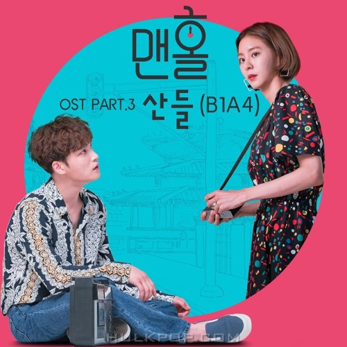 SANDEUL (B1A4) – Manhole OST Part.3