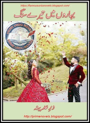 Baharon mein tery sung by Dure Adina Abid Episode 10 to 14 pdf