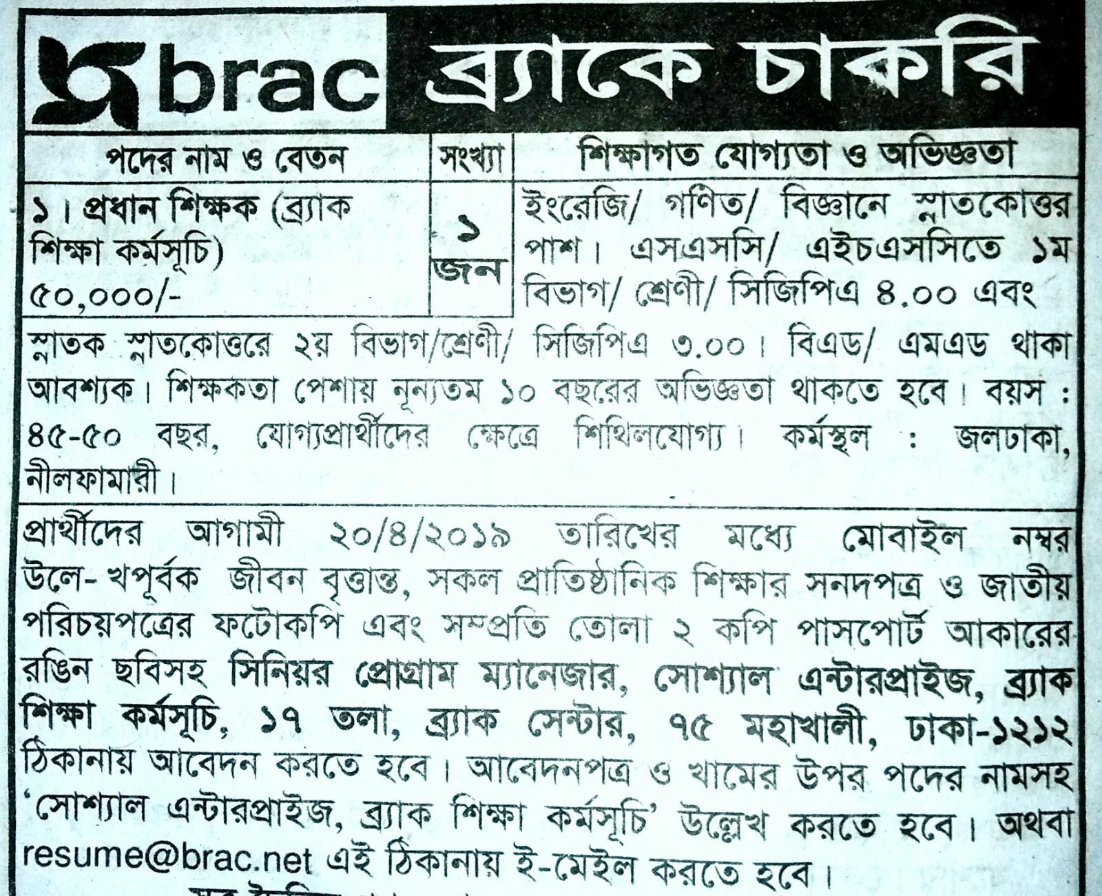 Brac job circular 2019. ব্র্যাক নিয়োগ বিজ্ঞপ্তি ২০১৯