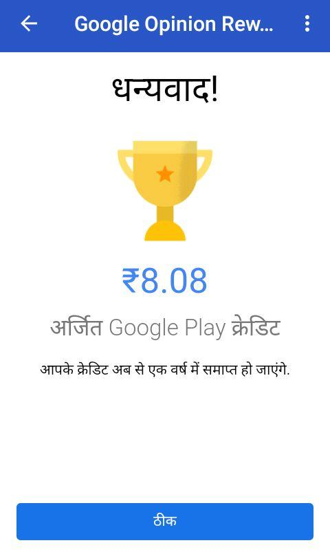 get-google-play-credits