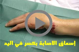bone-injury