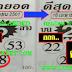 มาแล้ว...เลขเด็ดงวดนี้ 2ตัวตรงๆ หวยซอง ดีสุดยอดแบ่งปันฟรี งวดวันที่ 16/4/61