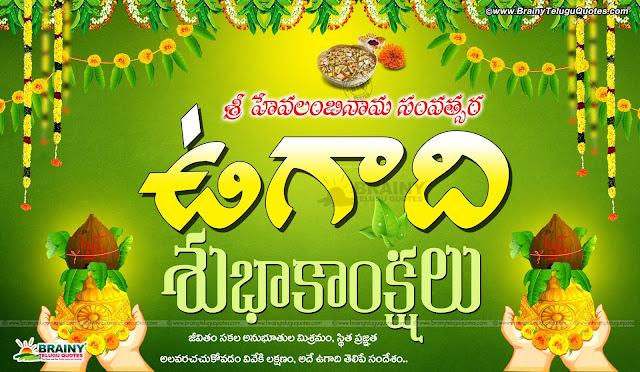 best Telugu Ugadi Greetings, Famous Telugu Ugadi Festival Quotes hd wallpapers