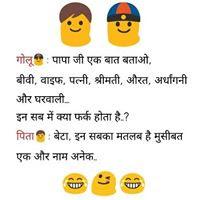 jokes in hindi,dirty jokes,very funny joke in hindi,gujarati jokes,non veg jokes in hindi,funny jokes in hindi,joke in hindi,hindi chutkule,marathi jokes,rude jokes,adult jokes,funny jokes,jokes,jokes for kids,non veg jokes,knock knock jokes,