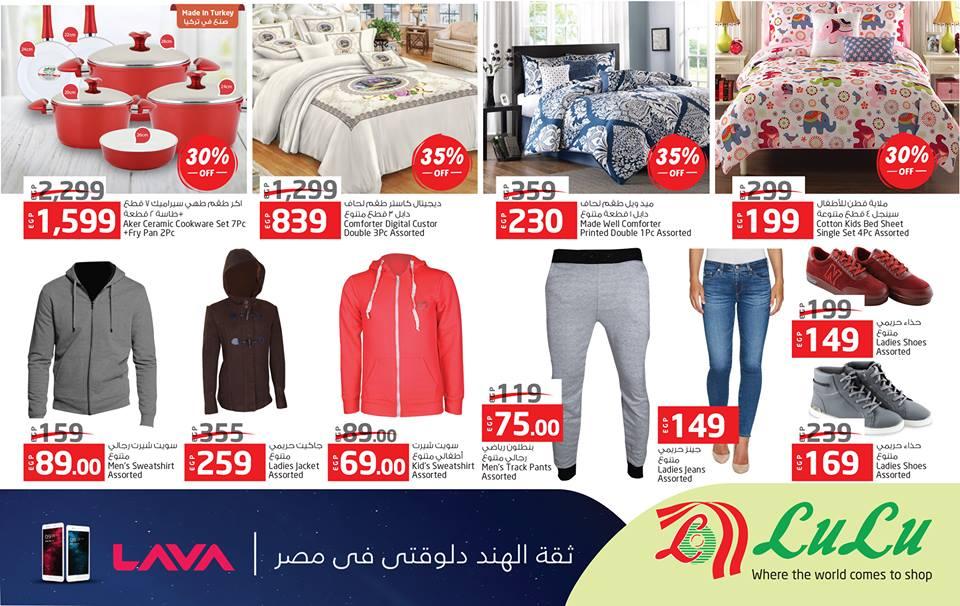 عروض لولو مصر من 11 يناير حتى 16 يناير 2018
