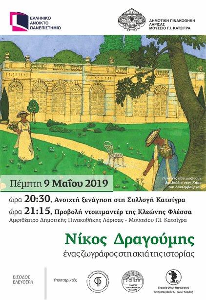 Εκδήλωση του ΕΑΠ σε συνεργασία με την Δημοτική Πινακοθήκη Λάρισας