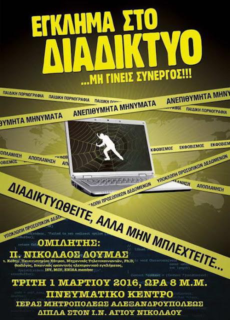 Ομιλία στην Αλεξανδρούπολη για την ασφάλεια στο διαδίκτυο