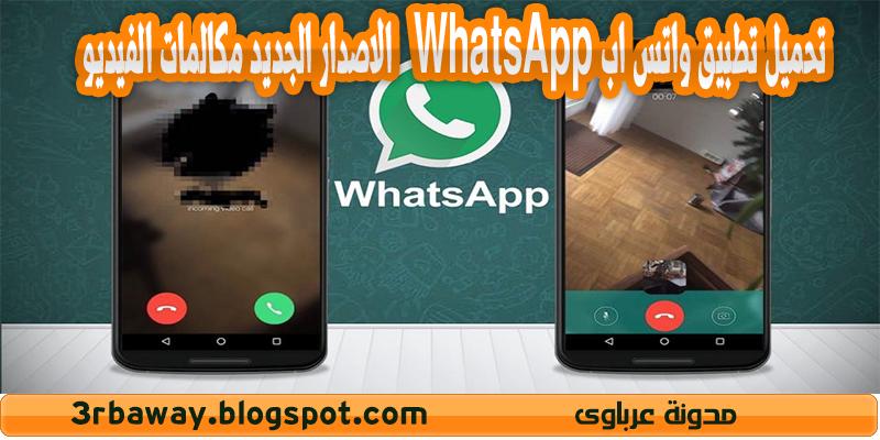 تحميل تطبيق واتس اب WhatsApp   الاصدار الجديد مكالمات الفيديو