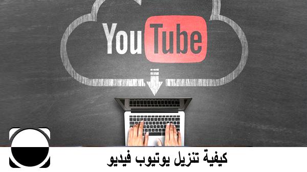 9d8cf8d65 كيفية تنزيل يوتيوب فيديو