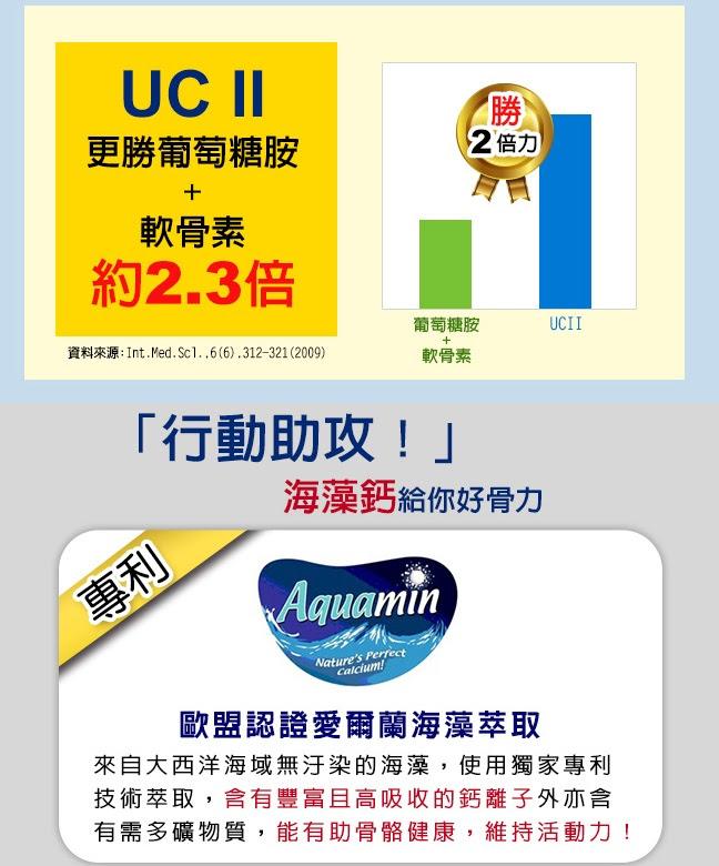 【膠原蛋白推薦】NOW健而婷美國原裝 UC-II專利二型膠原蛋白   推薦便宜商品