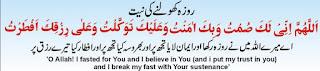 Ramzan iftar ki dua