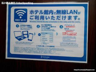 ホテル京阪札幌Hotel Keihan Sapporo  wifi