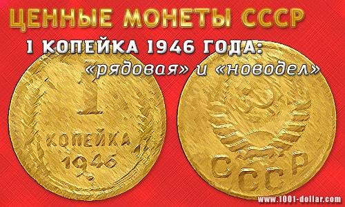 Ценная монета копейка 1946 года
