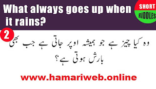 urdu paheliyan with answers