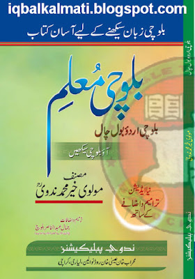 Balochi Language Learning Online Book in Urdu