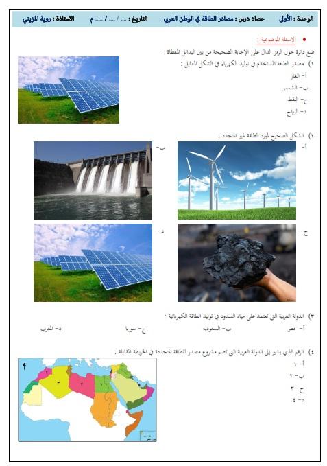 الطاقة في الوطن العربي دراسات اجتماعية
