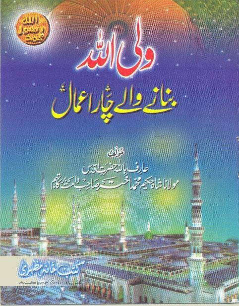 Urdu Islamic Books Quran Forum
