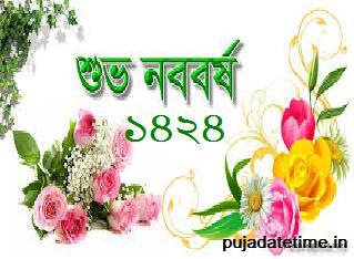 1424 Bengali calendar