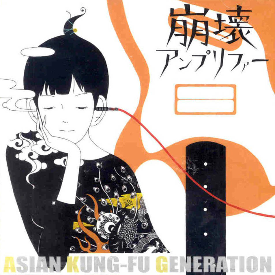 Asian kung fu generation my