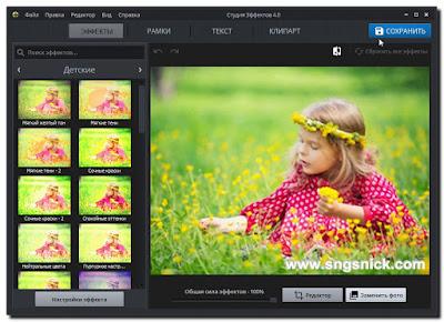 Студия Эффектов 4.0 - Детское фото