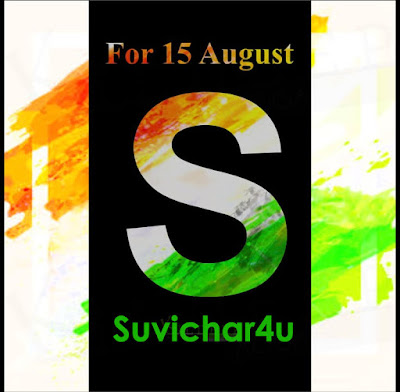 S Letter Of Your Name for for celebrating Independence Day!