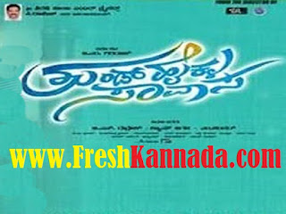 Thund Haikla Saavasa Kannada Movie Songs Download