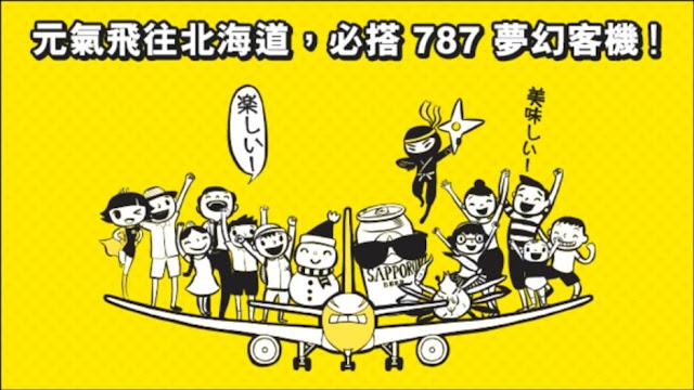 酷航【新航線】台北至札幌單程連稅TWD 1,888起,加港航香港出發,來回連稅HK$1,807起!